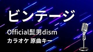 【カラオケ】ビンテージ / Official髭男dism【原曲キー】