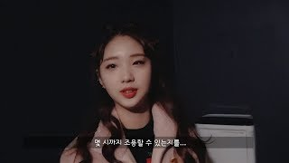 이달의소녀탐구 #454 (LOONA TV #454)