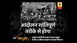 Master Stroke: Maratha groups to hold Maharashtra Bandh tomorrow, exclude Navi Mumbai