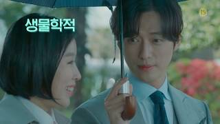 Trailer Handsome Guy and Jung Eum