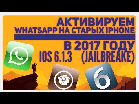 Активируем WhatsApp на старых iPhone в 2017 году ios 6.1.3