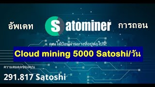 Satominer อัพเดทล่าสุด 06/12/2018 Bitcoin CloudMining Free 5000 Satoshi ต่อวัน