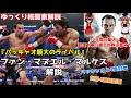 【ゆっくり格闘家解説】ファン・マヌエル・マルケス【ボクシング】