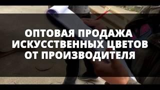 Искусственные цветы оптом по России(, 2017-06-07T03:43:31.000Z)