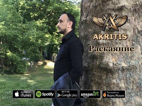Akritis - Раскаяние