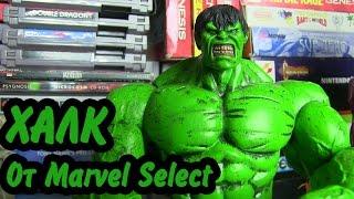 Фигурка Халка от Marvel Select