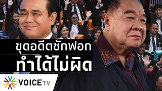 Wake Up Thailand - ย้อนอดีตอภิปรายไม่ไว้วางใจรัฐมนตรี ทำได้ไม่ผิด