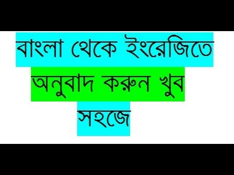 Translate bengali to english or google translate | bangla to english |  English to Bangla
