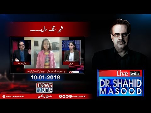Live With Dr.Shahid Masood - 10-January-2018 - News One