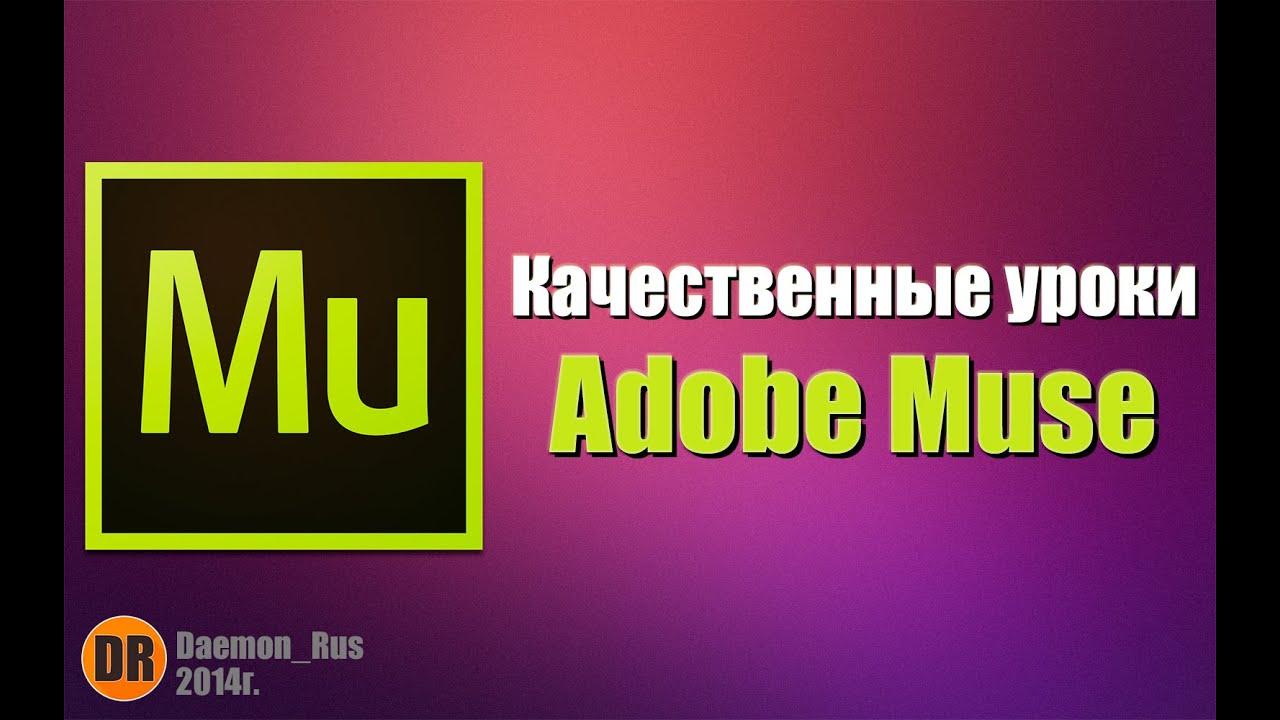 Adobe Muse Parallax Scrolling On – Wonderful Image Gallery
