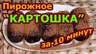 Пирожное Картошка за 10 минут Простой рецепт десерта к чаю
