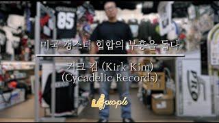 "LE People Ep.1 - 흑인 힙합 성지의 한국인 오너 ""Kirk Kim"""