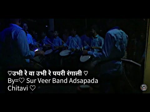 Ubhi Re Va Mane Ubhi Re Ubi Re Poyari Rongali =by Sur Veer Band Adsapada Chitavi