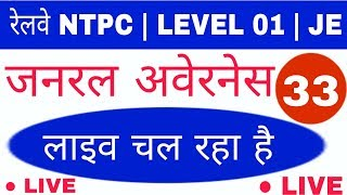 General Awarness #LIVE_CLASS 🔴 For रेलवे NTPC,LEVEL -01,or JE 33