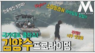 [웨이크보드 前국가대표 김양수프로라이딩영상] 스타일리쉬…