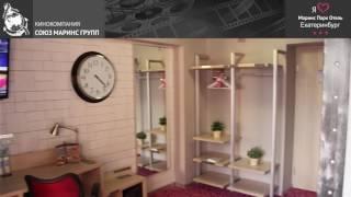 Почему рекомендуют именно «Маринс Парк Отель Екатеринбург»(Почему рекомендуют именно «Маринс Парк Отель Екатеринбург» #маринспаркотель #marinsparkhotel #mph #отдых #отель..., 2016-11-17T08:37:36.000Z)