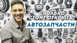 видео Категория Автозапчасти. Страница 32