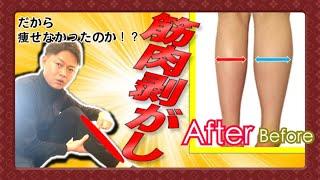 【3分 激痩せ 美脚】ふくらはぎを短期間で細くする方法 即効性がある筋肉剥がしをご紹介!
