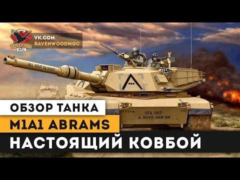 Обзор танка М1А1 ABRAMS-Настоящий ковбой.
