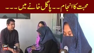 A Girl Who Loved Dozens Of Boys Caught Herself In Love - Sar e Aam thumbnail