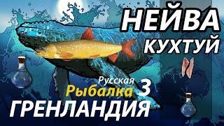 Нейва Кухтуй / РР3 [Російська Рибалка 3 Гренландія]