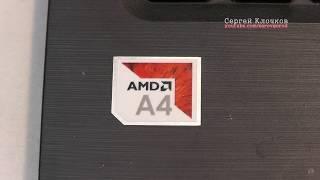 Параметры вашего компьютера изменились - установка AMD