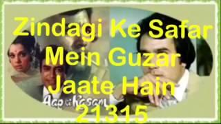 Zindagi Ke Safar Mein (My husband's voice) Hindi Karaoke