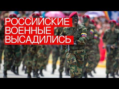 Российские военные высадились вВенесуэле