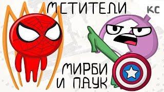 КС - Мстители Финал. Мирби и Человек паук. (анимация)