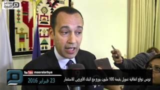 مصر العربية   تونس توقع اتفاقية تمويل بقيمة 100 مليون يورو مع البنك الأوروبي للاستثمار