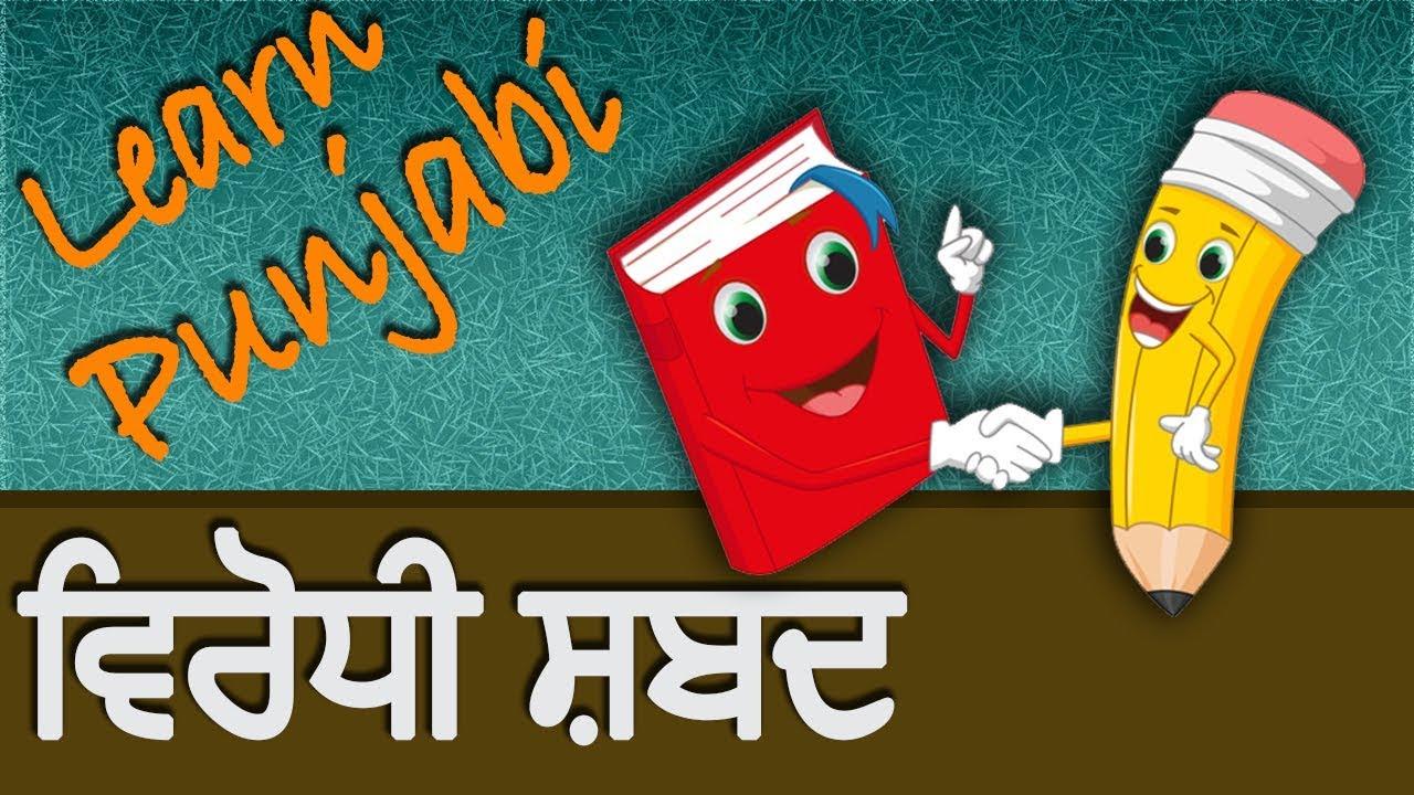 Learn Punjabi Virodhi Shabad For Beginners | Punjabi Gurmukhi Matra &  Vowels | Best Learning Videos