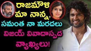Vijay Devarakonda Counter To V.Hanumantha Rao Over Arjun Reddy Movie | indiontvnews
