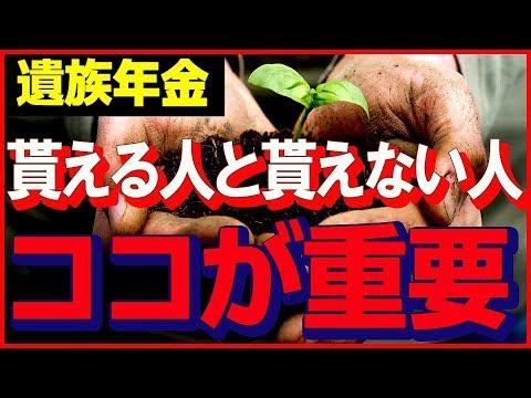 【老後】遺族年金、月額◯◯万円って本当?いつまでもらえる?受給資格とは?【知らないと損】