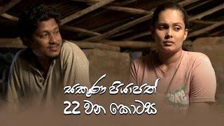 Sakuna Piyapath | Episode 22 - (2021-08-26) | ITN Thumbnail