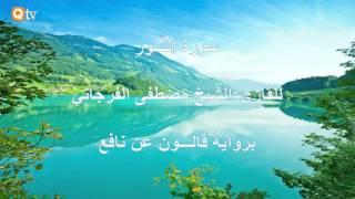 سورة النور || لشيخ مصطفى الفرجاني || برواية قالون عن نافع
