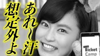 チケットキャンプ【悲報】有名ネット会社が営業停止に! なぜ?何があっ...