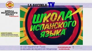 La Escuela TV: Noticias. Capitulo 1.