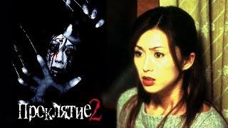 Проклятие 2 (Ju-on 2, 2003) - обзор фильма ужасов