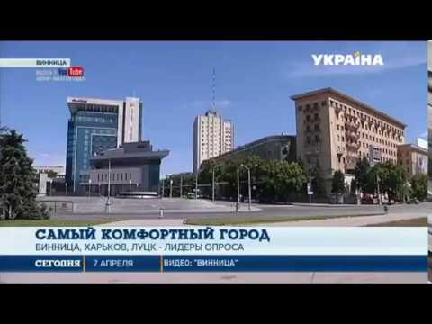 знакомства в украине винница