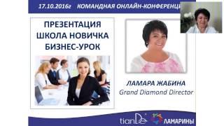 Ламара Жабина. Презентация Тианде и Школа новичка. урок 2