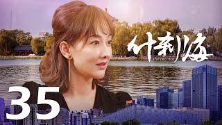 【INDO SUB】Shi Cha Hai ❤ 什刹海 ❤ EP35 Liu Pei Qi, Lian Yi Ming, Cao Cui Fen, Gabrielle Guan