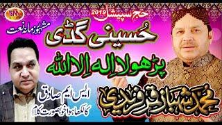 Pro La Ilaha Illallah-Hajj Special Kalam  2019 -Shahbaz Qamar Freedi