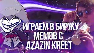 БИРЖА МЕМОВ с Azazin Kreet