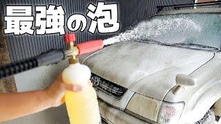 ずっと汚れを放置していたハイラックス号を泡洗車でキレイにしてみた!