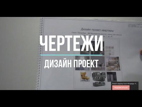 Ремонт квартир в СПб. Проект ЧЕРТЕЖИ