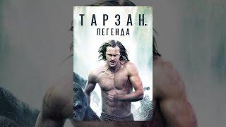 Тарзан. Легенда (с субтитрами)