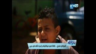 قصر الكلام - طاطا صبي ميكانيكي ايدية تتلف في حرير يحطم مقاييس مواقع التواصل الأجتماعي