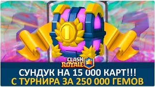 Открытие сундука на 15 000 карт С турнира за 250К гемов Clash Royale