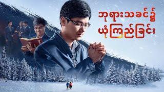 Myanmar Gospel Movie (ဘုရားသခင်၌ ယုံကြည်ခြင်း)  Revealing the Mystery of Faith in God