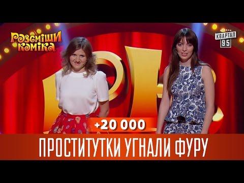 +20 000 - Проститутки угнали фуру   Рассмеши комика 2016